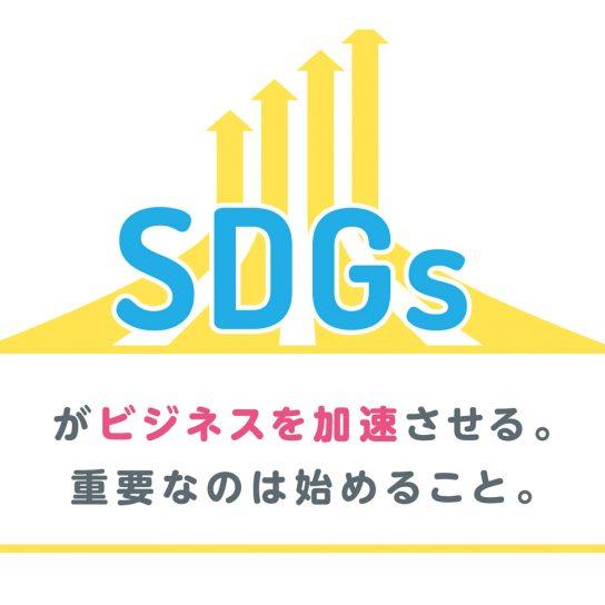 やさコト計画/SDGsがビジネスを加速させる【インフォグラフィック記事】