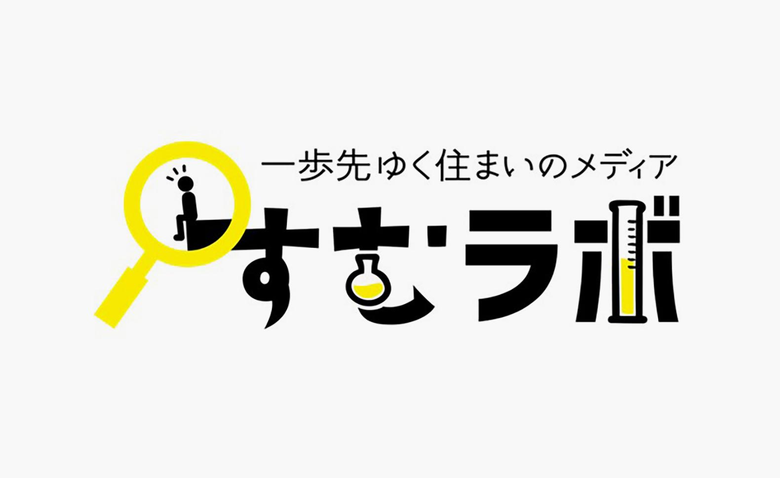 三井不動産レジデンシャル様・阪急阪神不動産様 他「エリア取材記事ツール」